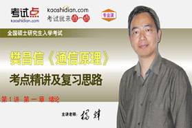 樊昌信《通信原理》考点精讲及复习思路