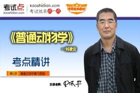 刘凌云《普通动物学》考点精讲及复习思路