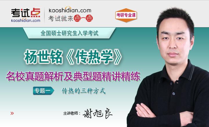 2020考研杨世铭《传热学》名校真题解析及典型题精讲精练