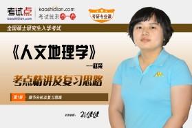 赵荣《人文地理学》考研考点精讲及复习思路