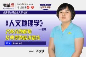 赵荣《人文地理学》考研名校真题解析及典型习题精讲精练