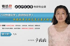【考研专业课】陕西师范大学《730物理化学》考点精讲