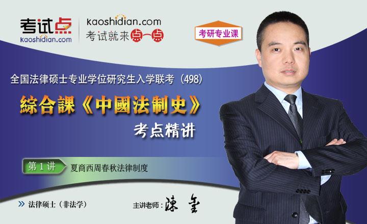 法律碩士(非法學)《498專業綜合課》中國法制史部分考點精講