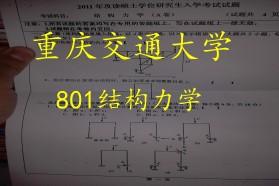 重庆交通大学考研专业课《801结构力学》一对一辅导
