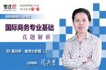【专硕考研】国际商务硕士《434国际商务专业基础》真题解析