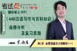 【专硕考研】青岛大学翻译硕士《448 汉语写作与百科知识》命题分析及复习思路