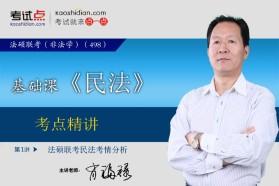 【专硕考研】法律硕士(非法学)《398专业基础课》民法部分考点精讲