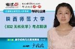 【考研专业课】陕西师范大学《832无机化学》考点精讲