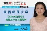 【考研专业课】陕西师范大学《832无机化学》真题及补充习题精讲