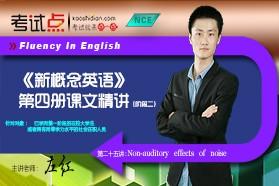 《新概念英语》第四册课文精讲(阶段二)