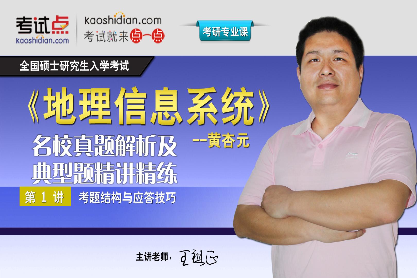 黄杏元《地理信息系统》考研名校真题解析及典型习题精讲精练