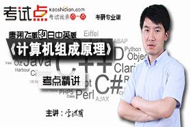唐朔飞、白中英《计算机组成原理》考研考点精讲及复习思路