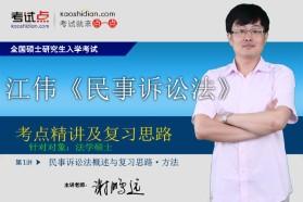 江伟《民事诉讼法》考研考点精讲
