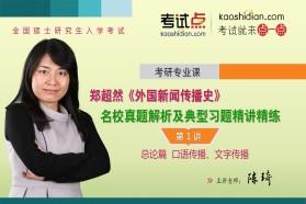 郑超然《外国新闻传播史》考研名校真题解析及典型题精讲精练