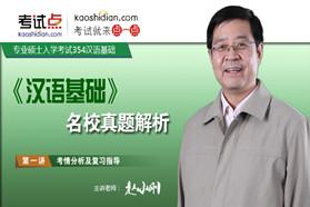 汉语国际教育硕士《354汉语基础》名校真题解析