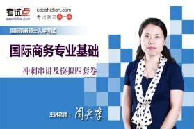 【专硕考研】国际商务硕士《434国际商务专业基础》冲刺串讲及模拟四套卷