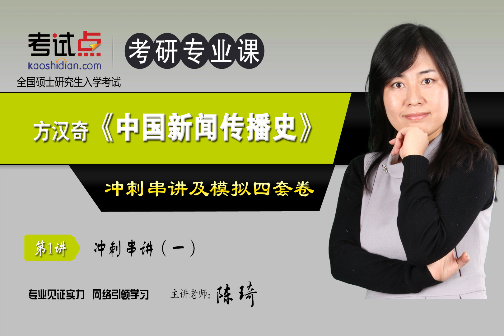 2019考研方汉奇《中国新闻传播史》冲刺串讲及模拟四套卷