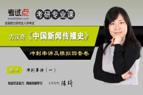 方汉奇《中国新闻传播史》考研冲刺串讲及模拟四套卷