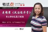 逄锦聚《政治经济学》考点精讲及复习思路