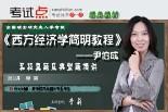 尹伯成《西方经济学简明教程》名校真题及典型题精讲