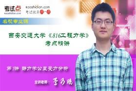 【考研专业课】西安交通大学《816工程力学》考点精讲