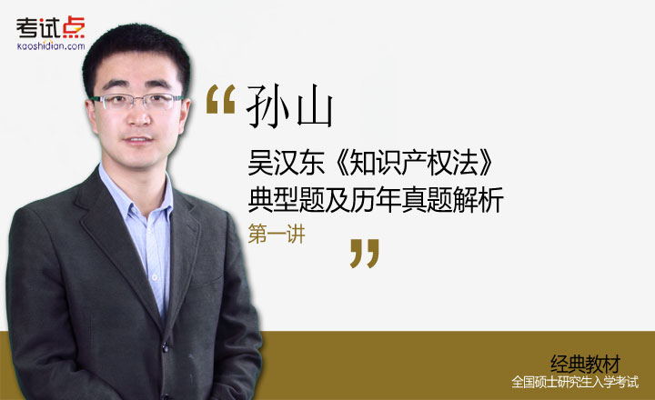吴汉东《知识产权法》典型题及历年真题解析