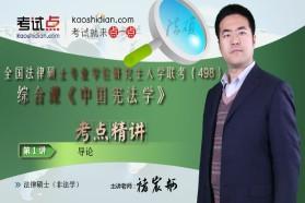 【专硕考研】法律硕士(非法学)《498专业综合课》中国宪法学部分考点精讲