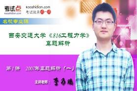 【考研专业课】西安交通大学《816工程力学》真题解析