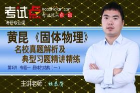 黄昆《固体物理学》考研名校真题解析及典型题精讲精练