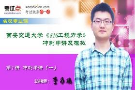 【考研专业课】西安交通大学《816工程力学》冲刺串讲及模拟题精讲
