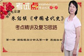 2020考研朱绍侯《中国古代史》考点精讲及复习思路