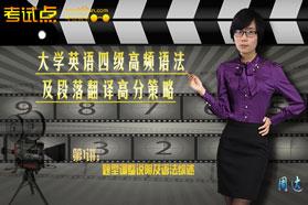 最新版大学英语高频语法及翻译高分策略
