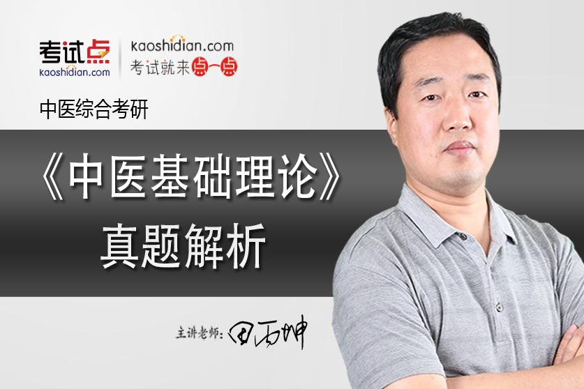 医学统考《307中医综合 中医基础理论部分》真题解析