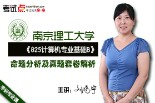 【考研专业课】南京理工大学《825计算机专业基础B》考研命题分析及真题套卷解析