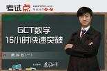 GCT数学基础能力测试16小时快速突破