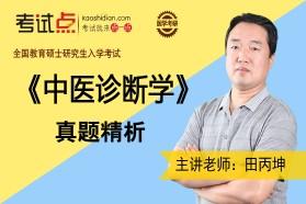 【专硕考研】临床医学硕士307中医综合《中医诊断学》真题解析