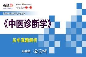 【专硕考研】公共卫生硕士307中医综合《中医诊断学》真题解析