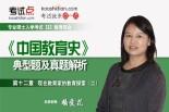 【专硕考研】教育硕士《333教育综合 中国教育史》典型题及真题解析