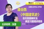 潘谷西《中国建筑史》考研名校真题解析及典型习题精讲精练