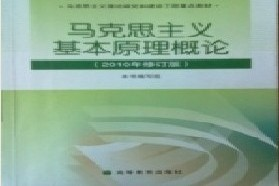 北京大學考研專業課《674馬克思主義基本原理》一對一輔導
