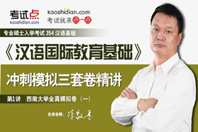 漢語國際教育碩士《445漢語國際教育基礎》沖刺模擬三套卷精講