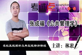 张成福《公共管理学》名校真题解析及典型题精讲精练