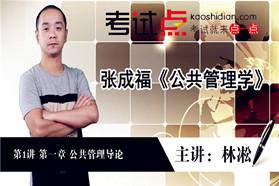 张成福《公共管理学》考点精讲及复习思路