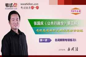 张国庆《公共行政学》(第三版)名校真题解析及典型题精讲精练