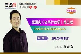 张国庆《公共行政学》(第三版)冲刺串讲及模拟四套卷