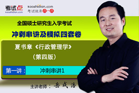 2019考研夏书章《行政管理学》(第四版)冲刺串讲及模拟四套卷
