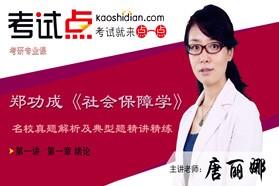 郑功成《社会保障学》名校真题解析及典型题精讲精练