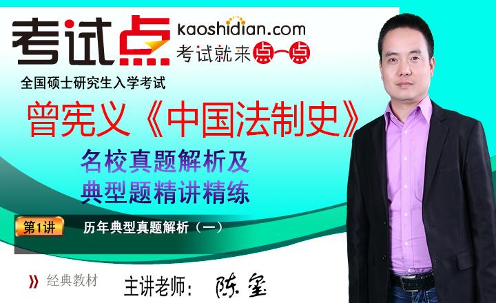 曾宪义《中国法制史》典型题及历年真题解析