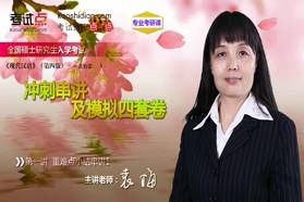 黄伯荣《现代汉语》冲刺串讲及模拟四套卷