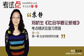 郑杭生《社会学概论新修》考点精讲及复习思路